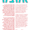 The Simply Ahava Ketubah